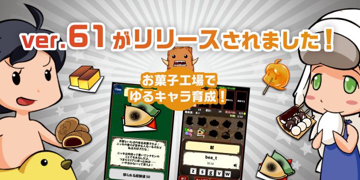 ver.60-61リリース!「お菓子工場」追加!
