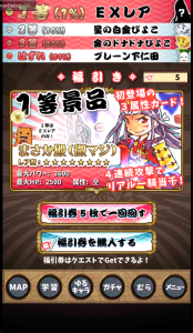 screen_150619_fukubiki