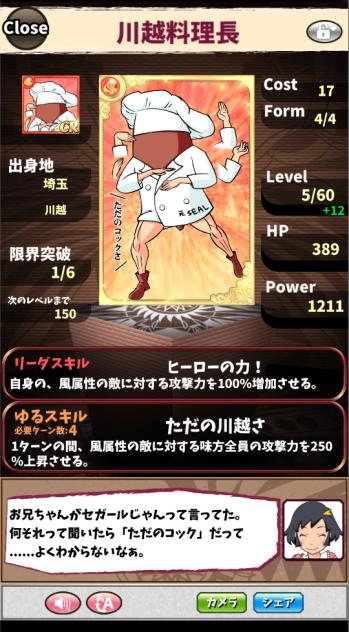 Genkai5