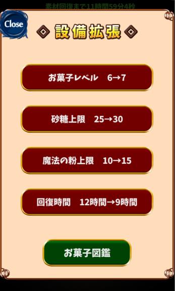 MuraOkashi3