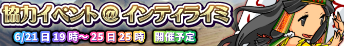 新協力イベント「インティライミ」開催!