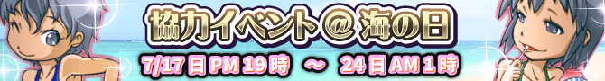 新協力イベント開催!海の日は英語物語!