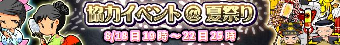 8月協力イベント開催告知!