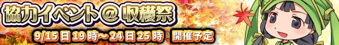 9月協力イベントは収穫祭がテーマ!