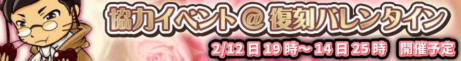 復刻バレンタインイベント開催!