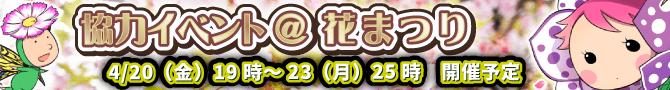 4月協力イベントのテーマは花祭り!