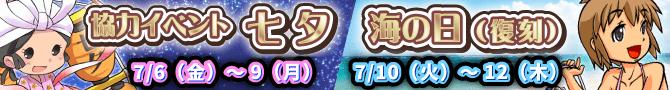 7月の協力イベントは七夕&海の日!