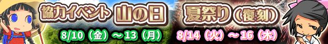 8月新協力イベント&復刻開催!