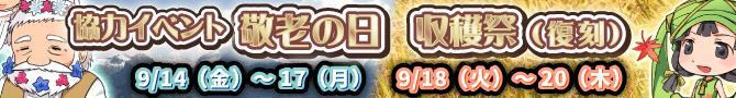 9月協力イベント&復刻イベント告知!