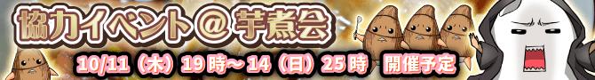 新協力イベントのテーマは……芋煮会!