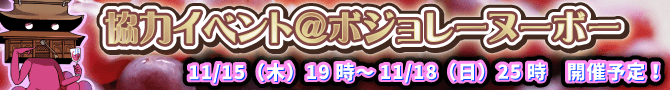 11月協力イベント開催!