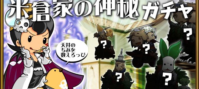 米倉家の神秘ガチャ第14弾、開催!