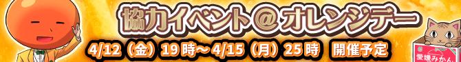 新協力イベント開催!4月のテーマはオレンジデー!