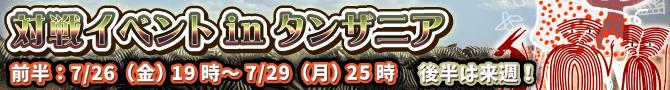 7月新対戦イベント開催!