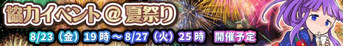 8月協力イベント開催!