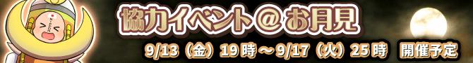 9月協力イベントのテーマはお月見!