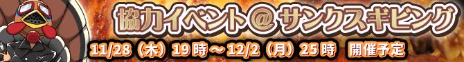 11月協力イベントはサンクスギビング!
