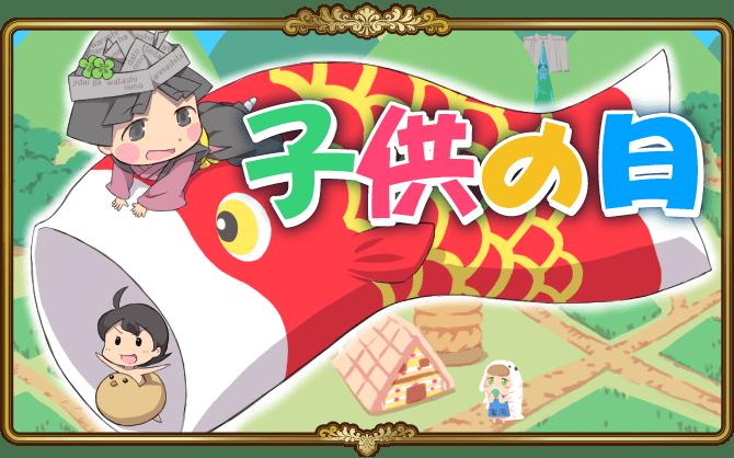 子供の日協力イベント開催予定!