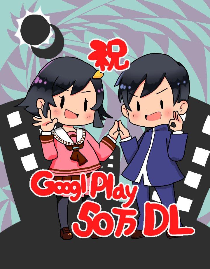 GooglePlay版 50万DL突破記念!