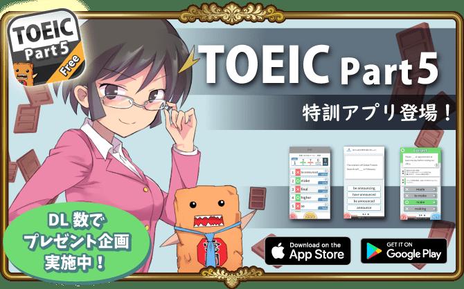 TOEIC Part5 Free公開記念キャンペーン