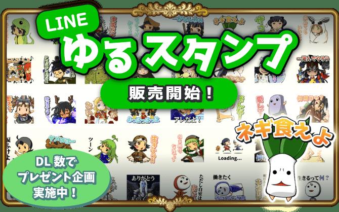 LINEスタンプ第2弾キャンペーン結果発表!