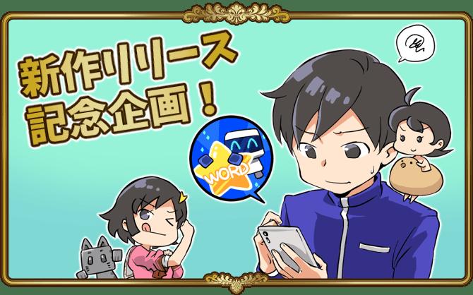 【新作】ワードコスモス【WordCosmos】リリース記念企画!