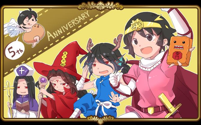 5周年記念キャンペーンのお知らせ