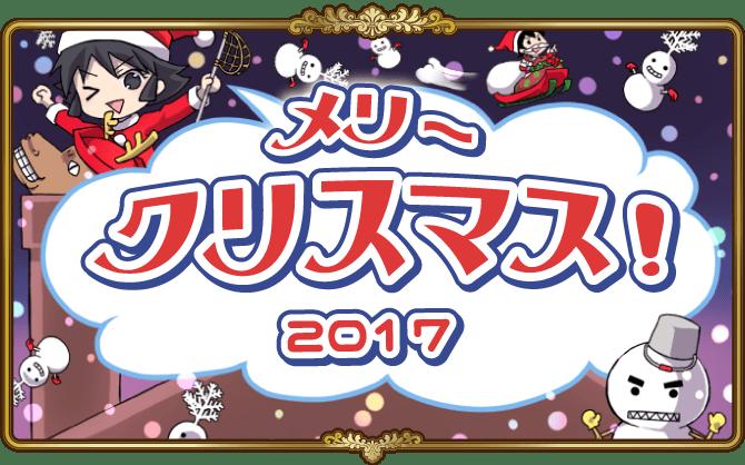 12月の過去イベント!