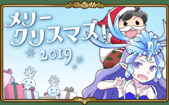 今年も12月はクリスマスイベント開催!