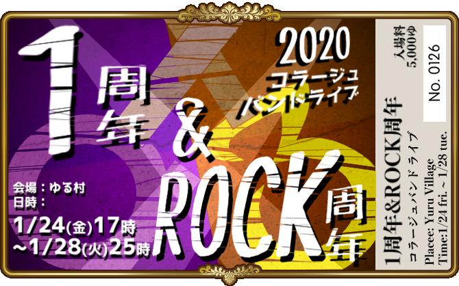 1月協力イベントは…バンドライブ!?