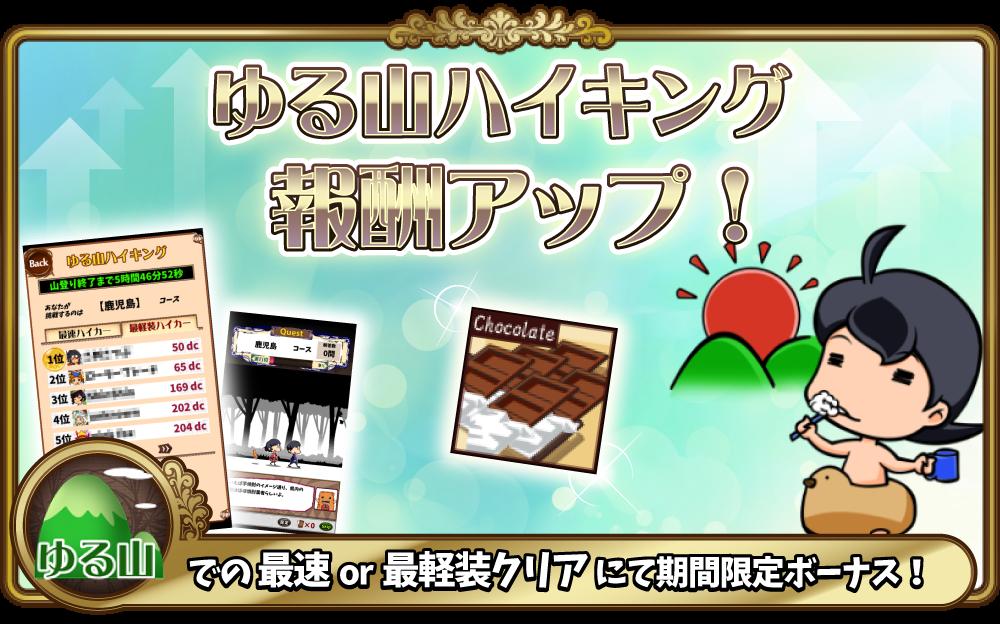 ゆる山ランキング報酬2倍キャンペーン開催!