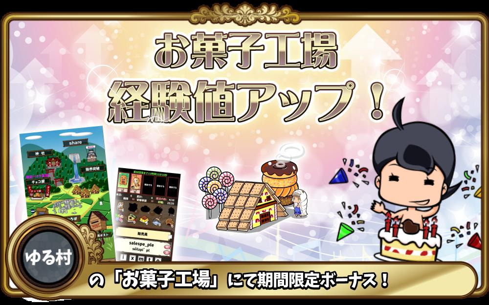 お菓子工場経験値UPキャンペーン開催!