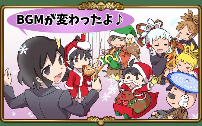 コンテンツアップデートVer93【クリスマスBGM】