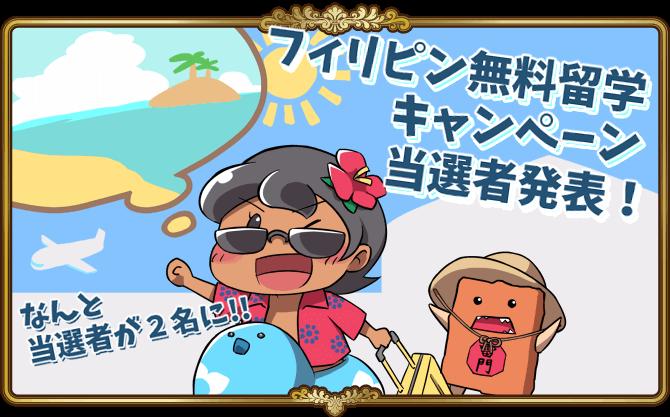 【大好評】語学留学キャンペーンの当選発表!【第一弾】
