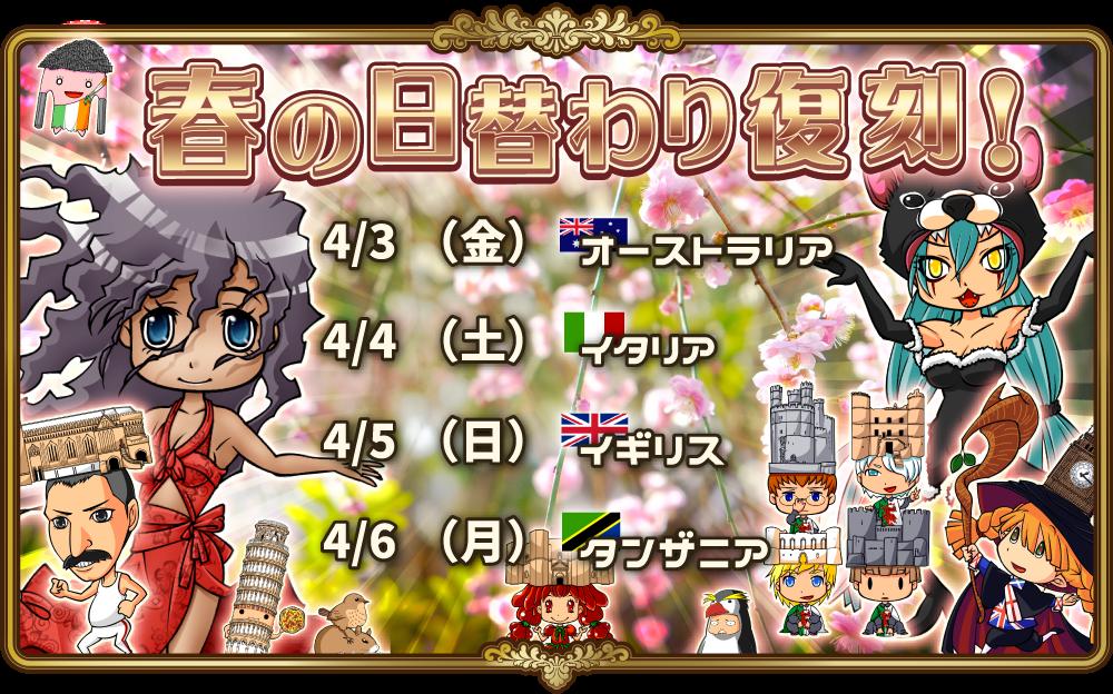 春の日替わり復刻対戦イベント開催!