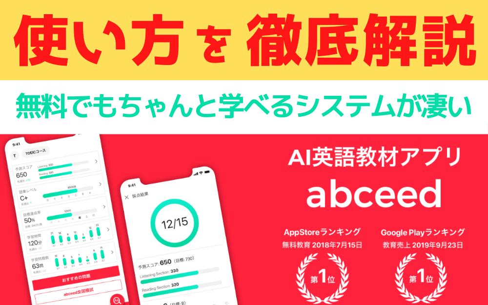 英語学習アプリ「abceed」の使い方を徹底解説! 無料でもちゃんと学べるシステムが凄い