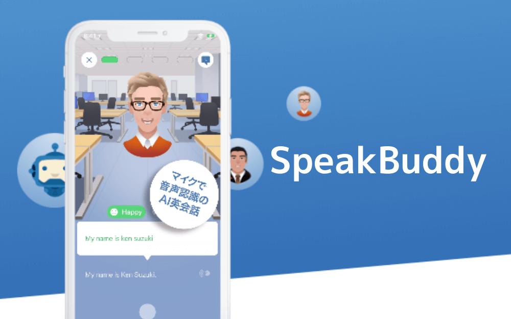 英語アプリ「スピークバディ(SpeakBuddy)」の使い方を解説!英会話を特訓したいなら試して欲しいアプリ