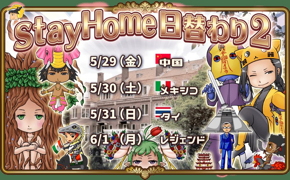 Stay Home 日替わり対戦イベント2、開催!
