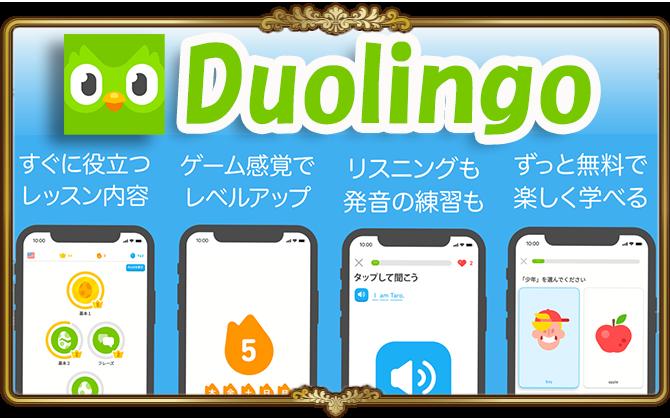無料アプリとして優秀!「Duolingo(デュオリンゴ)」の使い方をわかりやすく説明!ゲーム感覚で楽しく学べる