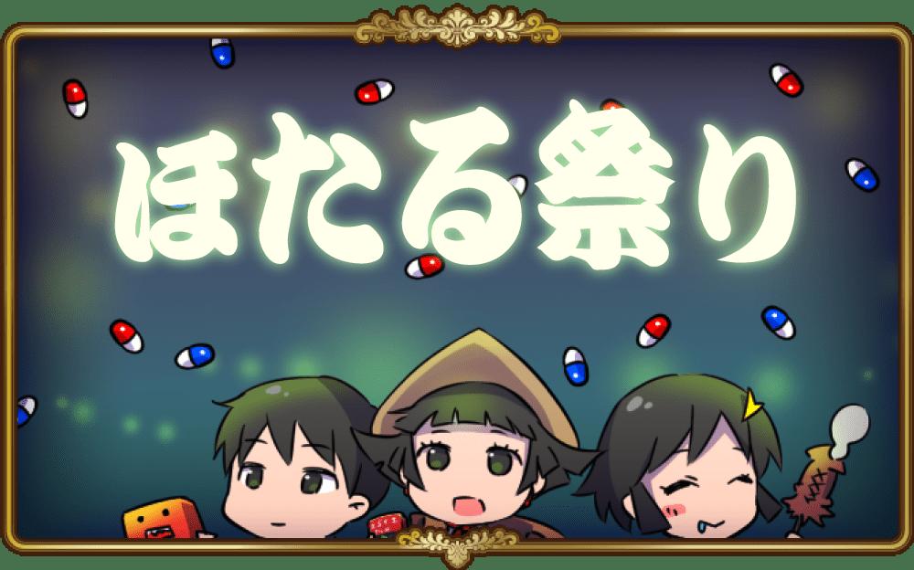 6月協力イベントのテーマは…ホタル……!?