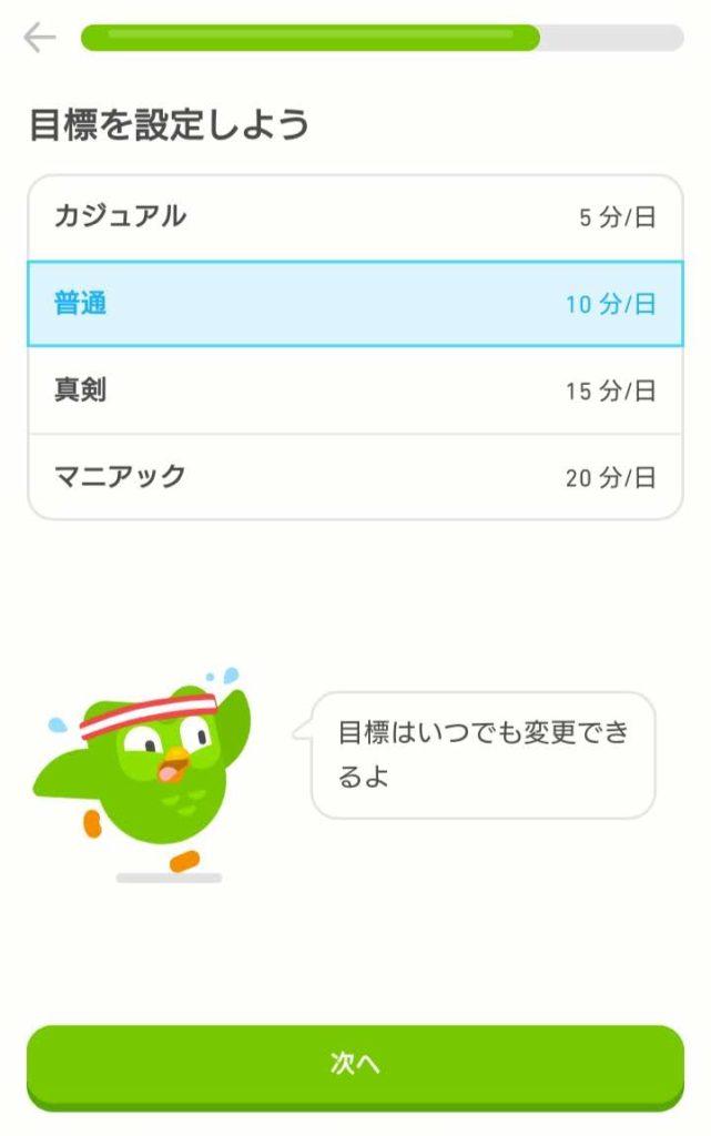 Duolingoの使い方