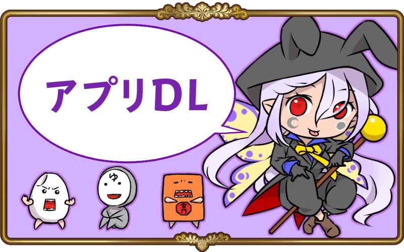 アプリDL