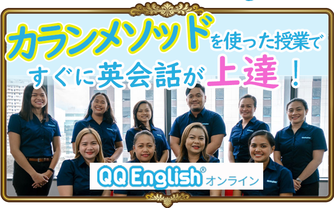 QQ Englishの無料体験を受けてみた!登録方法からレッスンの流れを伝授~英語が話せない私でも楽しく受講~