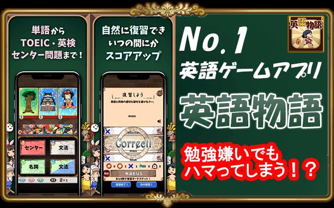 スキマ時間にゲームをする人は、No.1英語ゲームアプリ「英語物語」をやるべき【罪悪感なし】