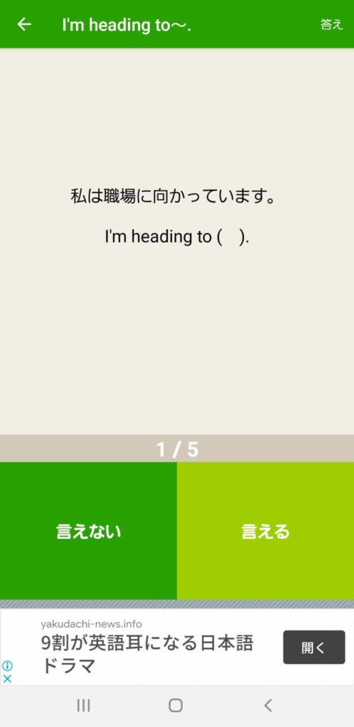 日常英会話表現のアプリの学習方法