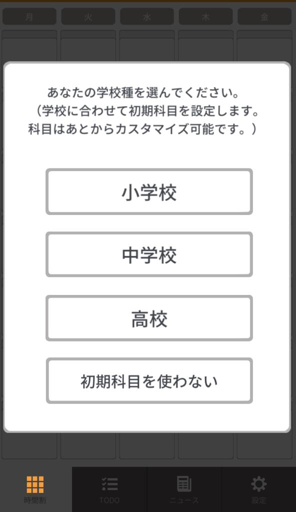 時間割アプリ「合格時間割」