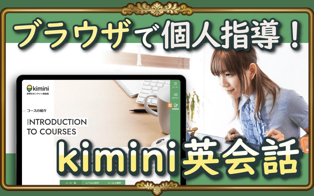 英語初心者が「kimini英会話」に挑戦!登録からレッスンの様子を伝授~メリットやデメリットも