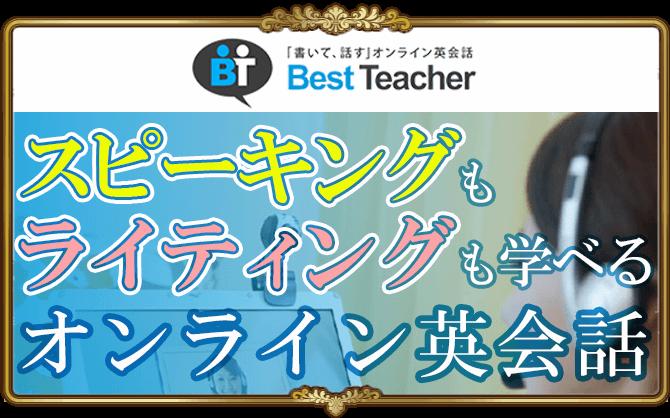 Best Teacherの評判は?評判や特徴、プランなどを詳しくご紹介!