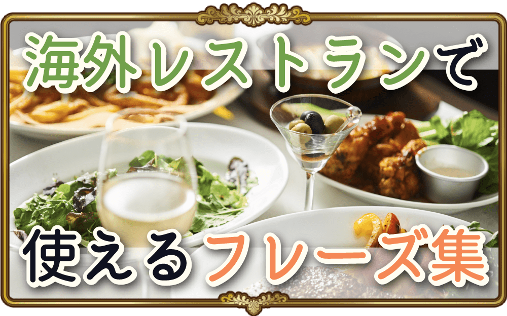 海外のレストランで使える英語! 便利なフレーズをご紹介!