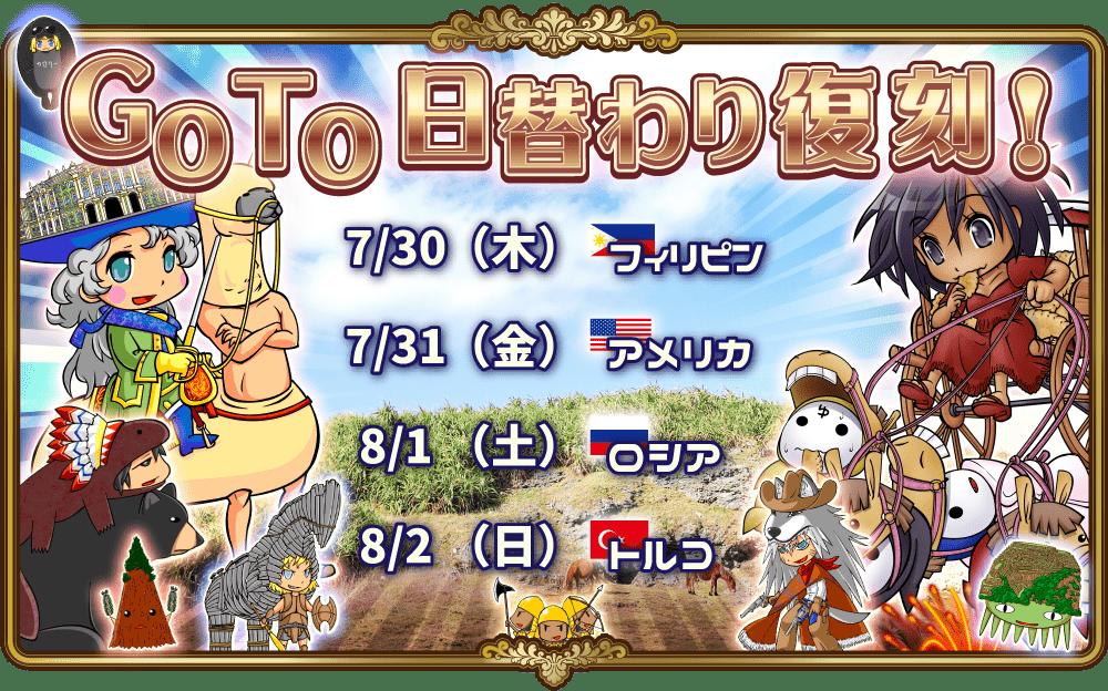 GoTo日替わり対戦イベント、開催!